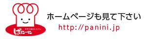 ぱにーにホームページ